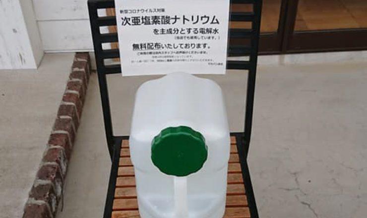 筑紫会 桜川市 コロナ対策