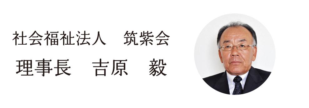 社会福祉法人 筑紫会 理事長 吉原毅