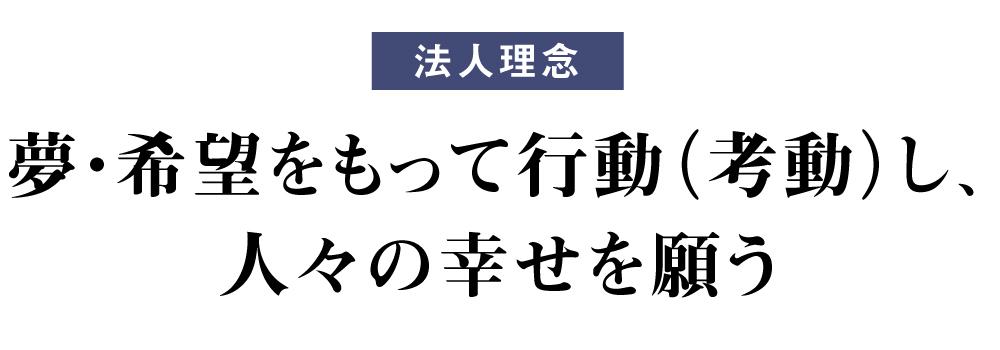 筑紫会 法人理念