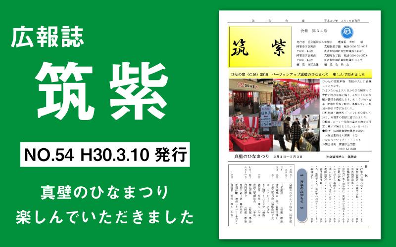 広報誌『筑紫』NO.54