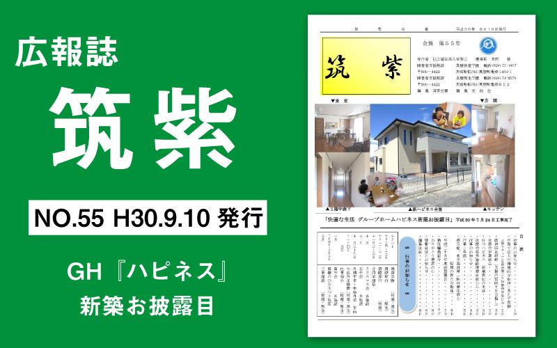 広報誌『筑紫』NO.55