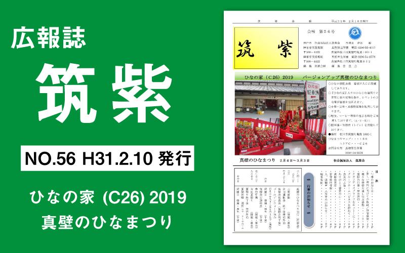 広報誌『筑紫』NO.56
