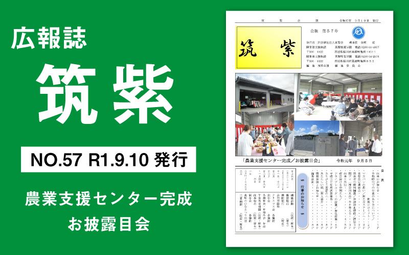 広報誌『筑紫』NO.57