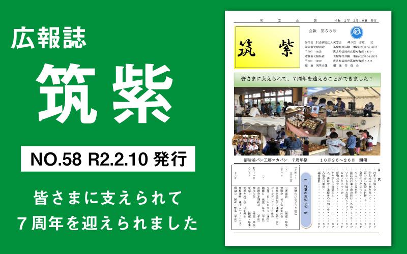 広報誌『筑紫』NO.58
