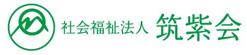 茨城県桜川市の障がい者支援施設 筑紫会
