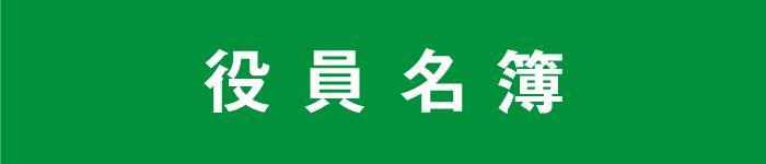 情報公開_役員名簿