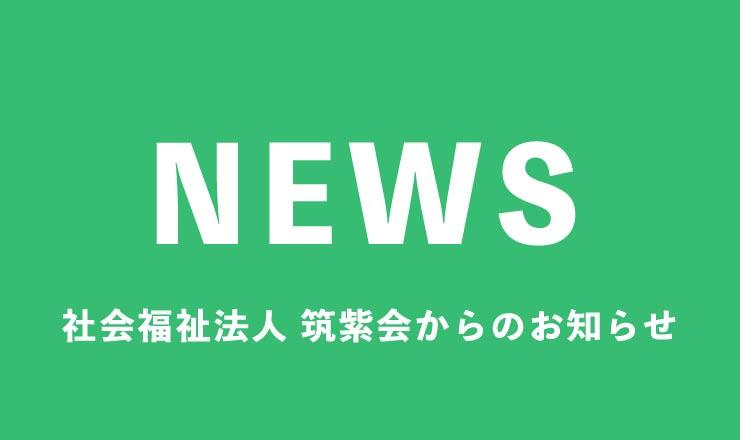 茨城県桜川市の社会福祉法人 筑紫会|ニュース TOP